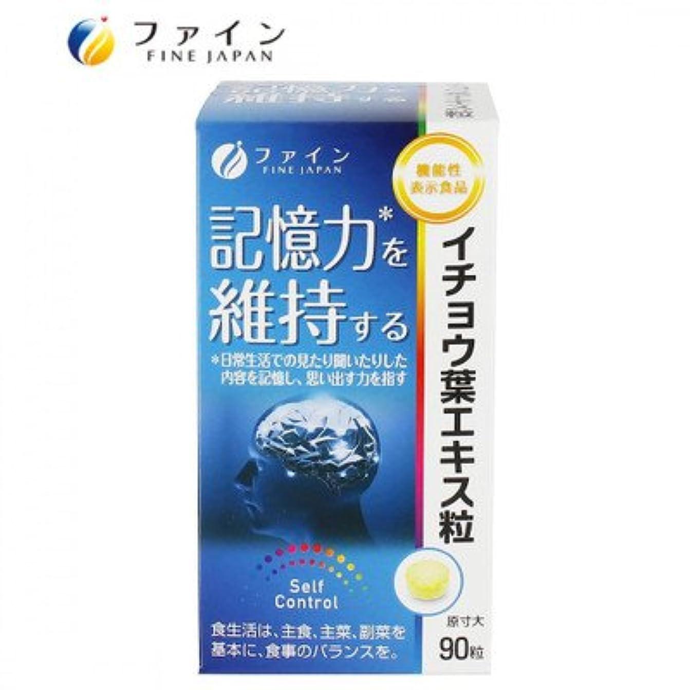 パスタ櫛ハドル錠剤で簡単に摂取できますファイン 機能性表示食品 イチョウ葉エキス粒 18g(200mg×90粒)