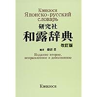 研究社 和露辞典 <改訂版>