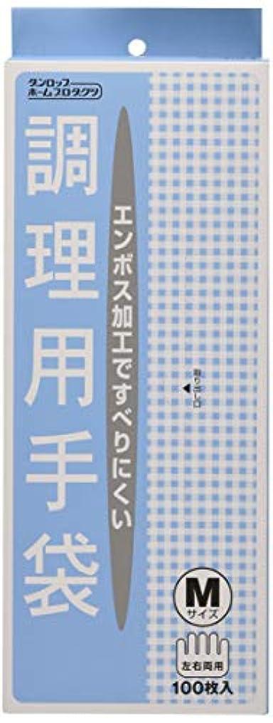 有名人閉塞学部長ダンロップ ホームプロダクツ ビニール手袋 ポリエチレン 調理用 半透明 M エンボス加工 滑りにくい  100枚入