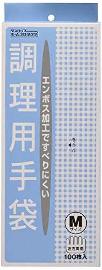 大学記者バイソンダンロップ ホームプロダクツ ビニール手袋 ポリエチレン 調理用 半透明 M エンボス加工 滑りにくい  100枚入