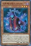 遊戯王/第9期/SPWR-JP001 幻影騎士団ダスティローブ【スーパーレア】