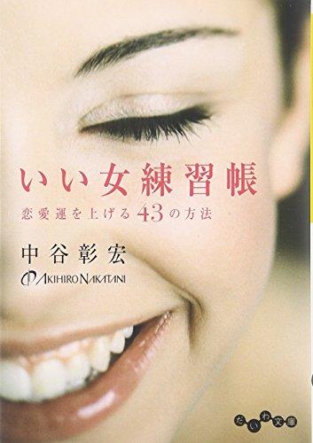 いい女練習帳 ~恋愛運を上げる43の方法~