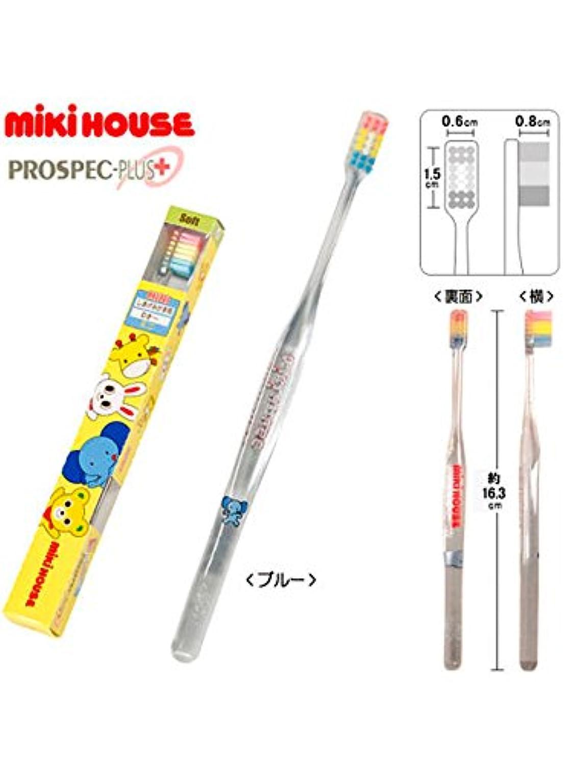 適性眉をひそめるどきどき[ミキハウス] MIKIHOUSE 仕上げみがき用歯ブラシ 15-4063-670 ブルー