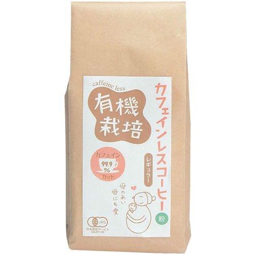ウインドファーム 有機栽培カフェインレスコーヒー 粉 200g