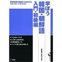 学ぼう韓国・朝鮮語―教育現場の実践から生まれたスタンダードテキスト (入門・初級編)