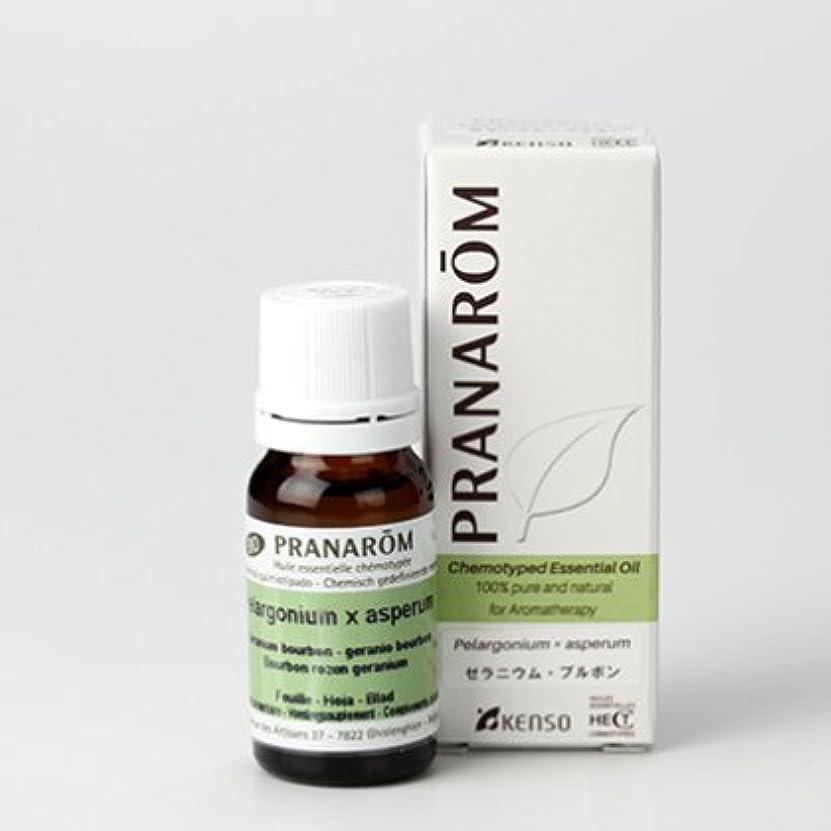 辛な損なうストラップゼラニウム?ブルボン 10mlミドルノート プラナロム社エッセンシャルオイル(精油)