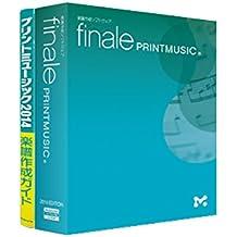 MakeMusic / PrintMusic Windows 楽譜作成ソフト ガイドブック付属