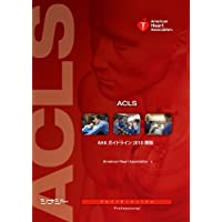 ACLSプロバイダーマニュアル  AHAガイドライン2010準拠