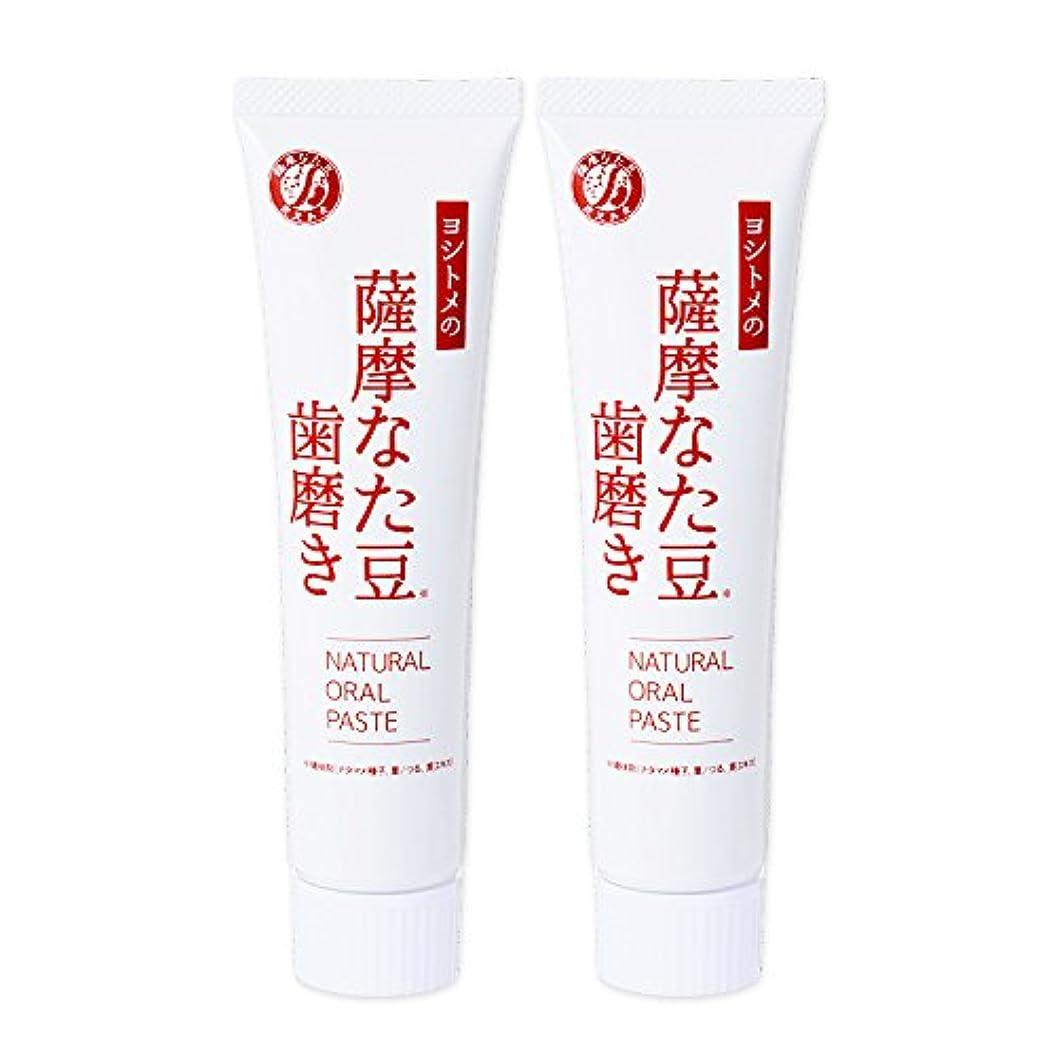 政策徹底的に暫定のヨシトメの薩摩なた豆歯磨き [110g]白箱◆2個セット