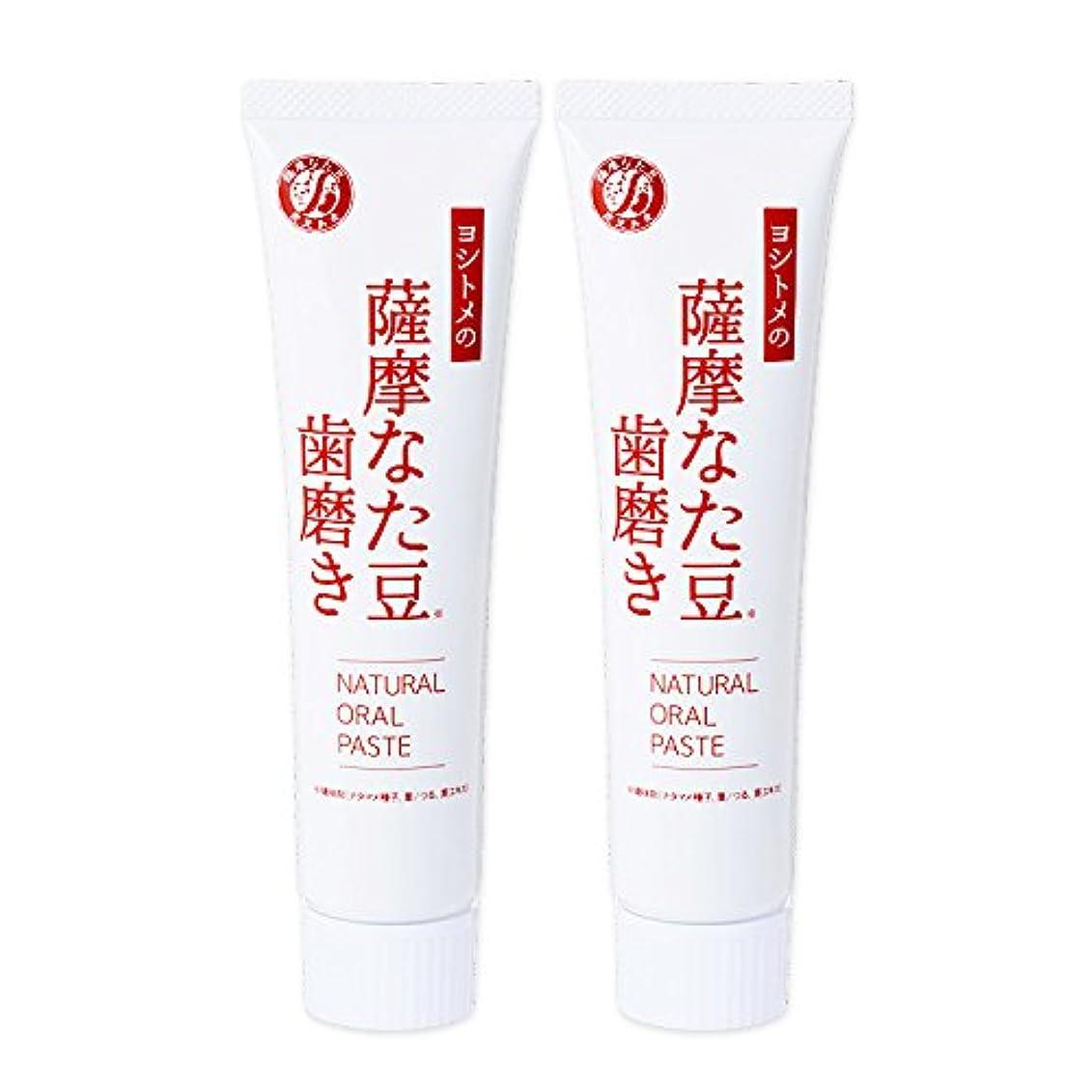 金額エンゲージメントレンダリングヨシトメの薩摩なた豆歯磨き [110g]白箱◆2個セット