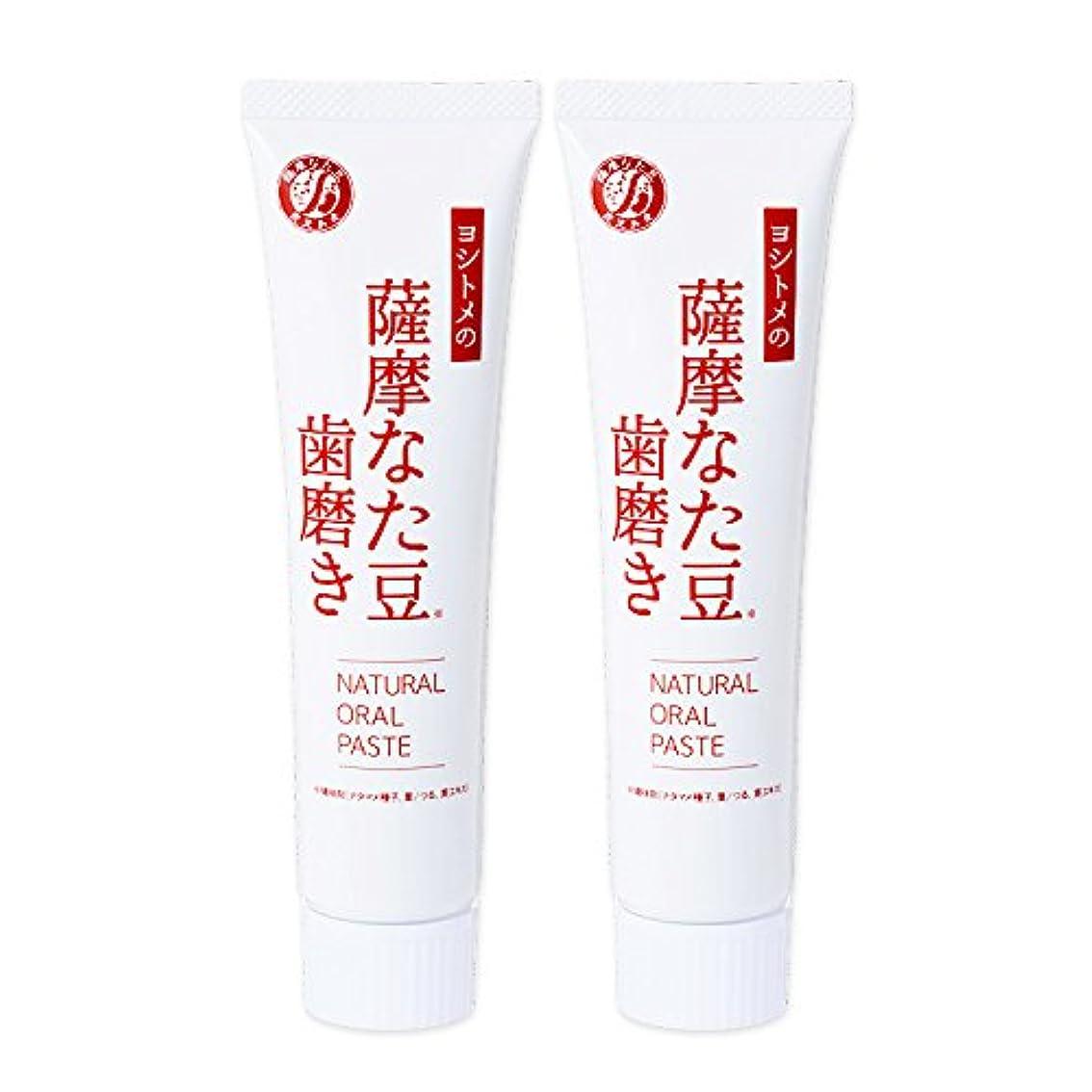 職業愛国的なラインナップヨシトメの薩摩なた豆歯磨き [110g]白箱◆2個セット