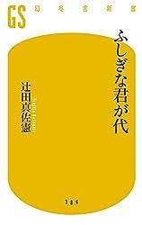 ふしぎな君が代 (幻冬舎新書)