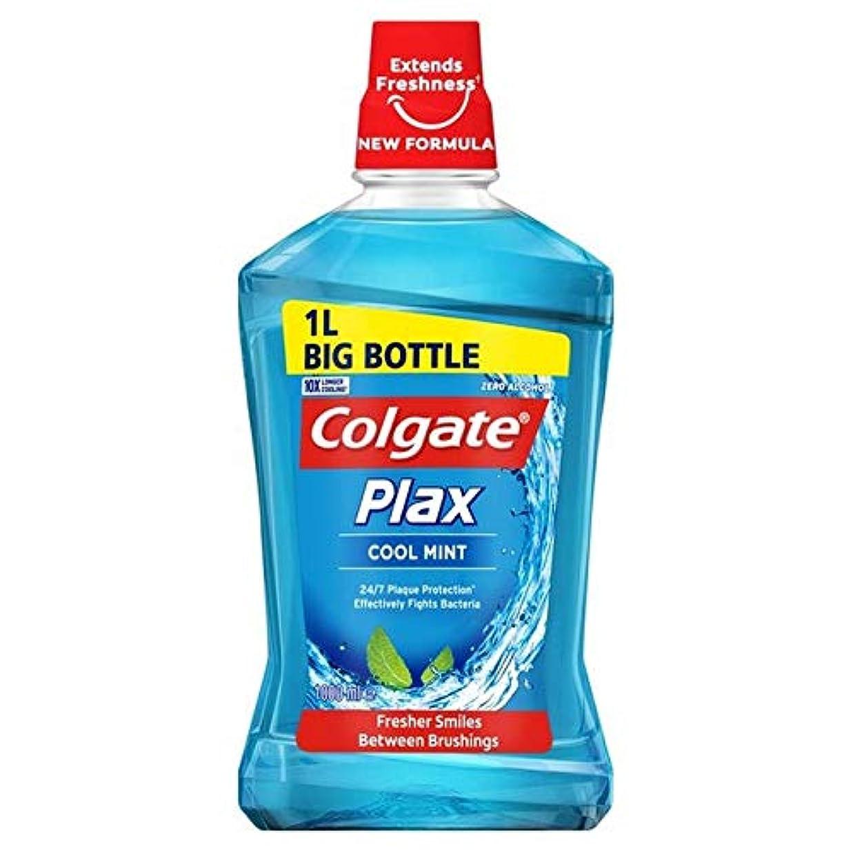 却下する名声汚い[Colgate ] コルゲートPlaxクールミントマウスウォッシュ1リットル - Colgate Plax Cool Mint Mouthwash 1L [並行輸入品]