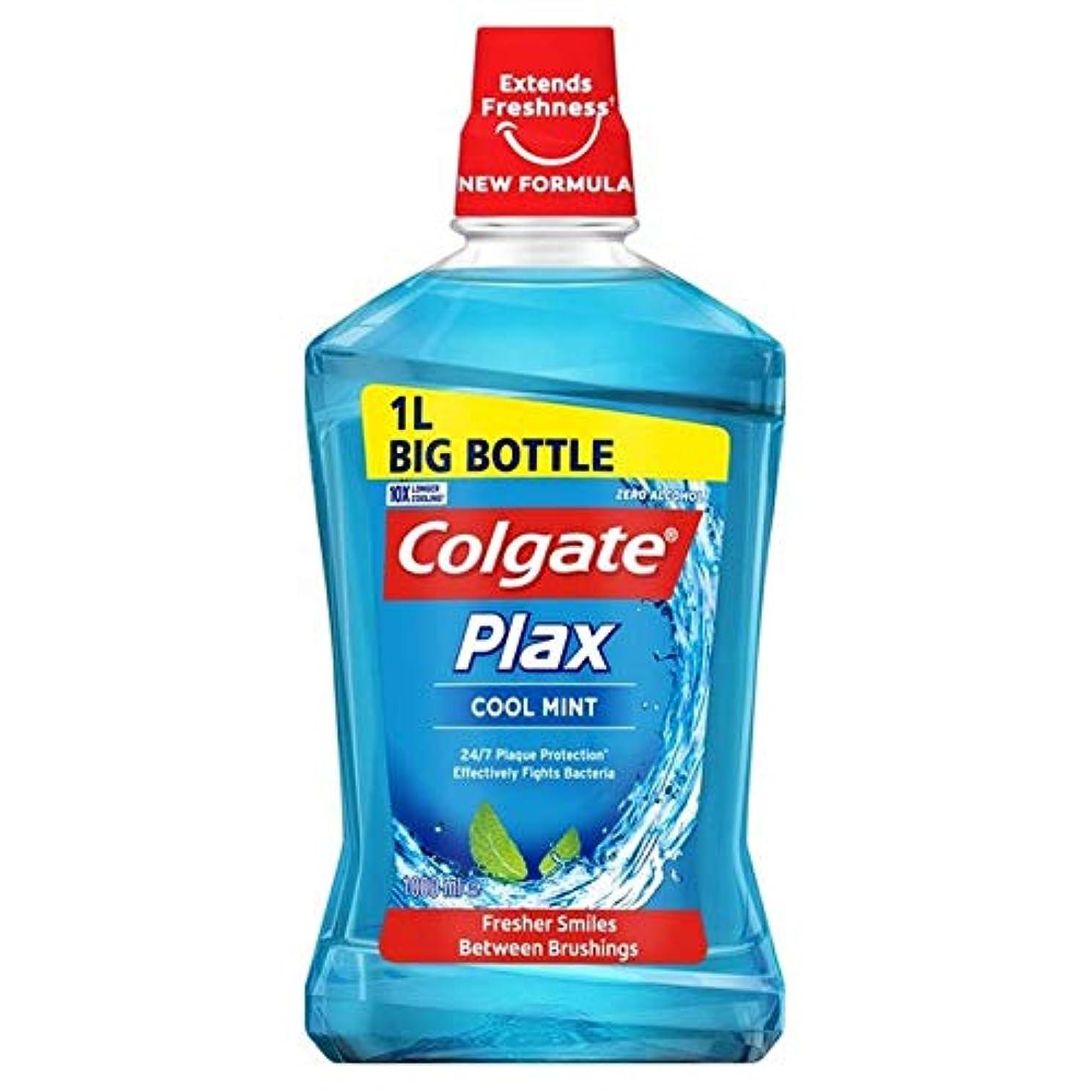 鼓舞する感覚そっと[Colgate ] コルゲートPlaxクールミントマウスウォッシュ1リットル - Colgate Plax Cool Mint Mouthwash 1L [並行輸入品]