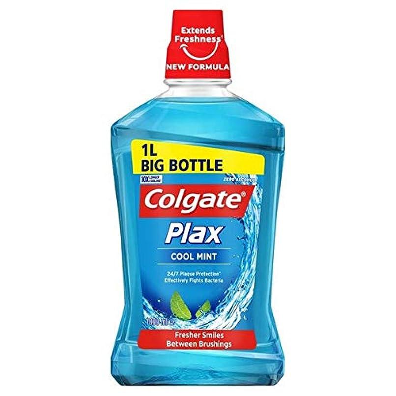 ありふれた恐れ緊張[Colgate ] コルゲートPlaxクールミントマウスウォッシュ1リットル - Colgate Plax Cool Mint Mouthwash 1L [並行輸入品]
