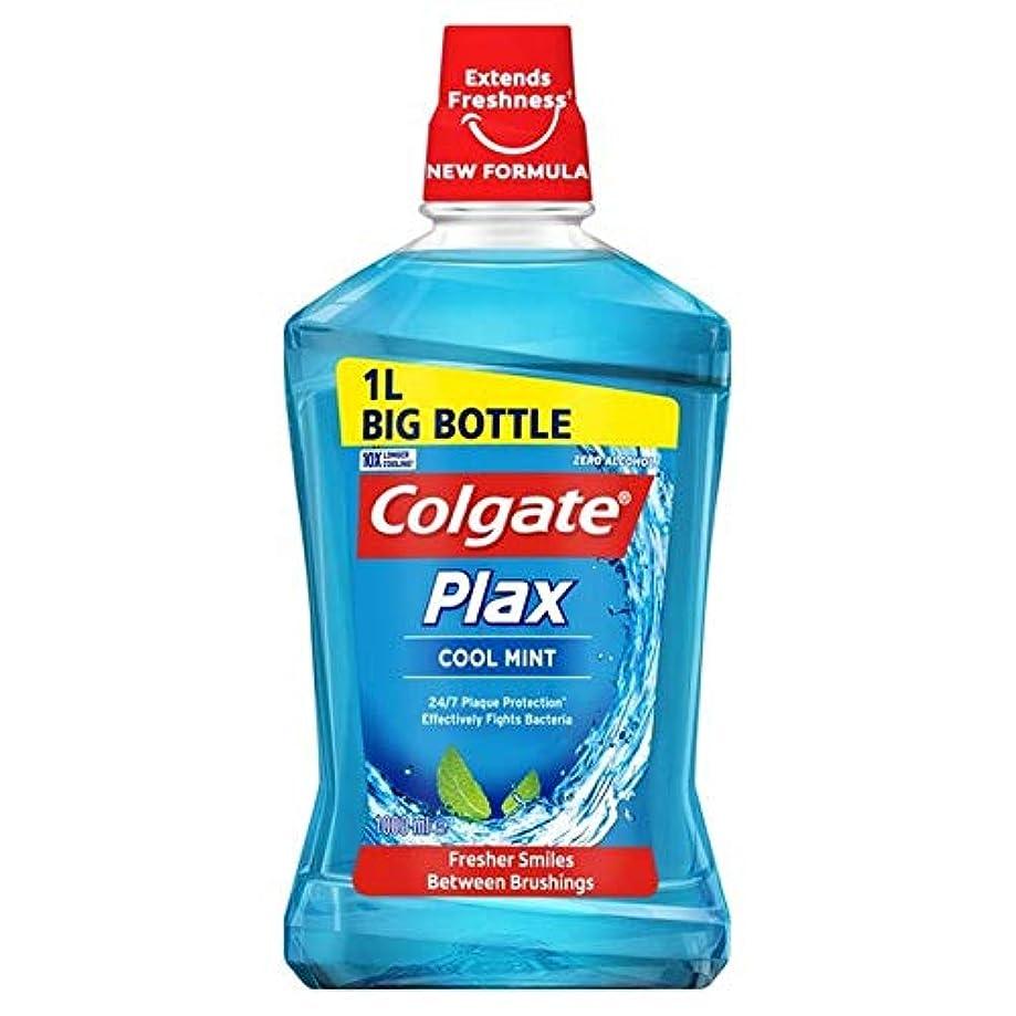 変な安全でないビジネス[Colgate ] コルゲートPlaxクールミントマウスウォッシュ1リットル - Colgate Plax Cool Mint Mouthwash 1L [並行輸入品]
