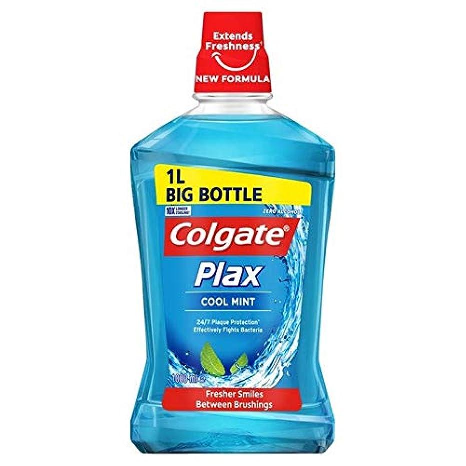 フィヨルド階配分[Colgate ] コルゲートPlaxクールミントマウスウォッシュ1リットル - Colgate Plax Cool Mint Mouthwash 1L [並行輸入品]