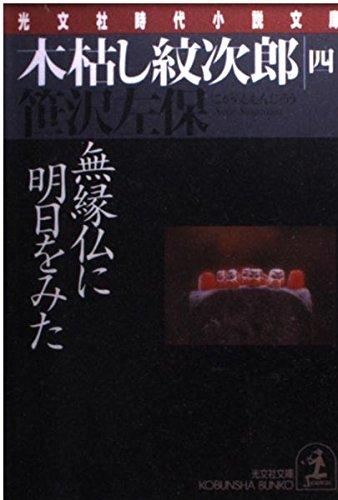木枯し紋次郎〈4〉無縁仏に明日をみた (光文社文庫―光文社時代小説文庫)の詳細を見る