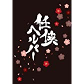 任侠ヘルパー スペシャル・エディション【Blu-ray】(特典DVD付2枚組)