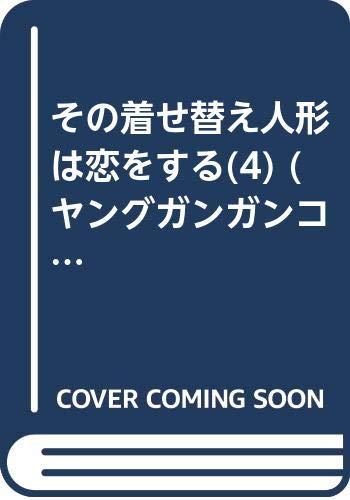 その着せ替え人形は恋をする(4) (ヤングガンガンコミックス)