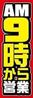 のぼり旗スタジオ のぼり旗 朝9時から営業001 大サイズ H2700mm×W900mm