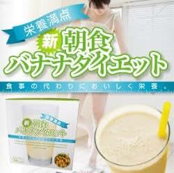 【栄養満点 新 朝食バナナダイエット】