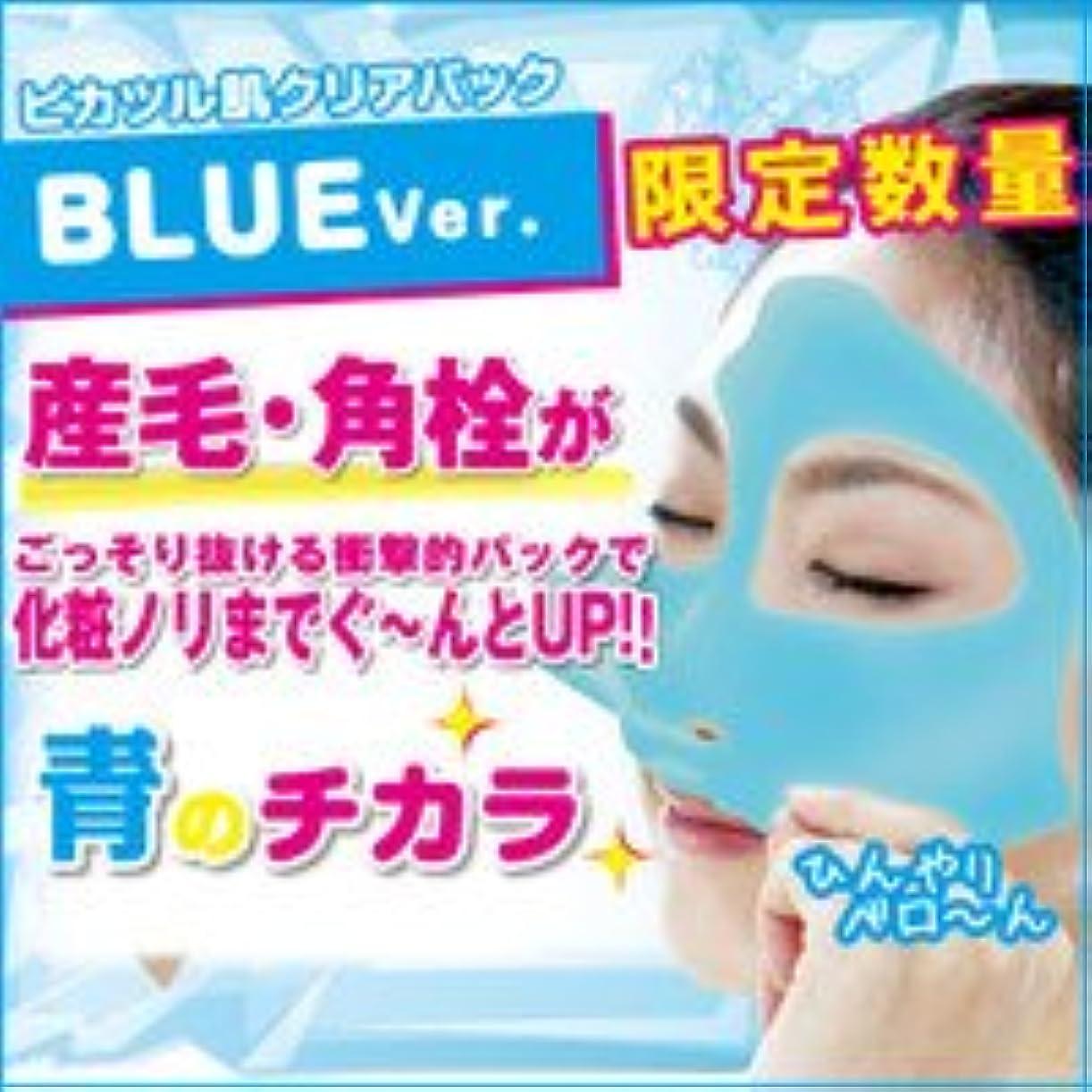 溝表面的なフリースピカツル肌クリアパック ブルー