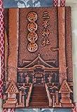 三峯神社 高級御朱印帳 三峰神社 秩父