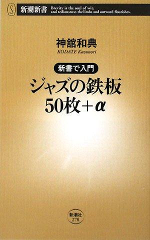 ジャズの鉄板50枚+α―新書で入門 (新潮新書)の詳細を見る