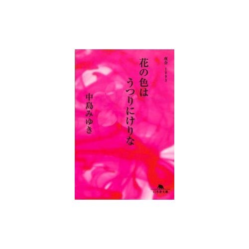 花の色はうつりにけりな―夜会1993 (幻冬舎文庫)の詳細を見る