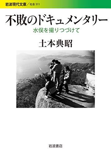 不敗のドキュメンタリー: 水俣を撮りつづけて (岩波現代文庫)
