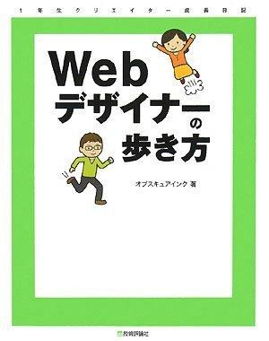 Webデザイナーの歩き方 (1年生クリエイター成長日記)