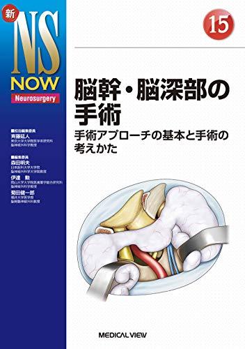 脳幹・脳深部の手術 (新NS NOW 15)