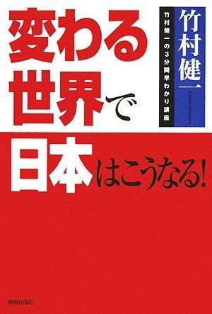 変わる世界で日本はこうなる! (竹村健一の3分間早わかり講座)の詳細を見る