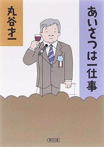 あいさつは一仕事 (朝日文庫)の詳細を見る