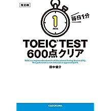 改訂版 毎日1分 TOEIC TEST600点クリア (中経の文庫)