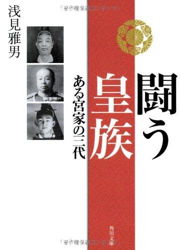 闘う皇族  ある宮家の三代 (角川文庫)の詳細を見る