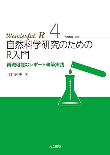 自然科学研究のためのR入門: 再現可能なレポート執筆実践 (Wanderful R)