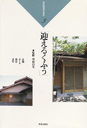 迎えるくふう―玄関・式台・下駄箱・供待 (和風建築の意匠 (3))