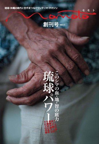 momoto vol.1 このシマの血・地・智の底力 琉球パワー