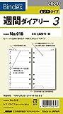 能率 バインデックス 手帳 リフィル 2020年 ウィークリー レフトタイプ右ページ罫線入り バイブル 018 (2020年 1月始まり)