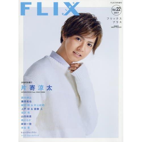FLIX plus vol.22(フリックスプラス)FLIX2017年7月号増刊