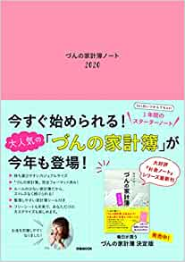 づんの家計簿ノート2020 (ぴあ MOOK)
