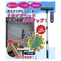 アミ戸ガラスクリーナー FIN-558