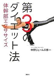 第3のダイエット法 体幹部エクササイズ (講談社の実用BOOK)