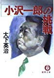 小沢一郎の挑戦 (徳間文庫)