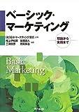 ベーシック・マーケティング―理論から実践まで