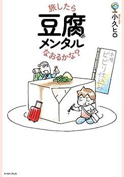 [小久ヒロ]の旅したら豆腐メンタルなおるかな? (コミックエッセイの森)