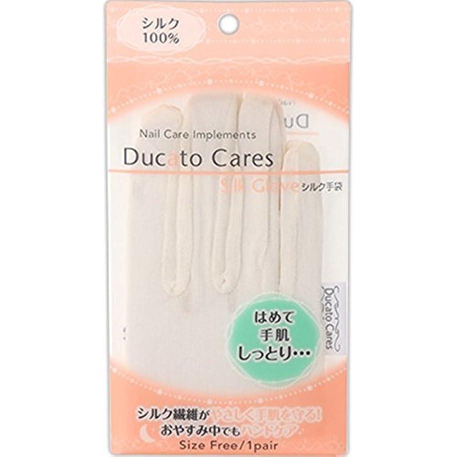 デュカート シルク手袋
