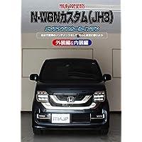 N-WGNカスタム(JH3)メンテナンスオールインワンDVD 内装&外装セット